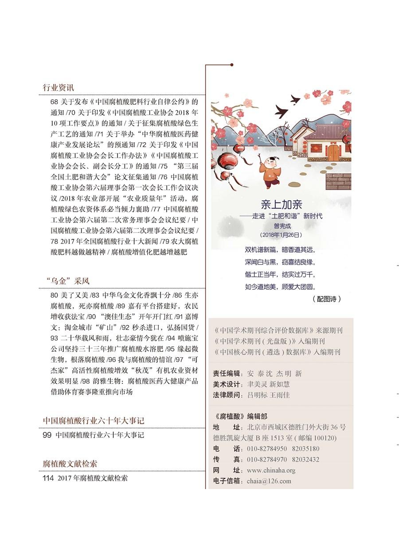 目次-《腐植酸》-第一期-2018_页面_3.jpg